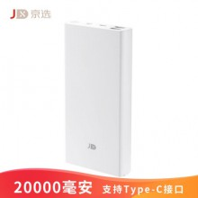 [JD] 20000 mAh Power Bank