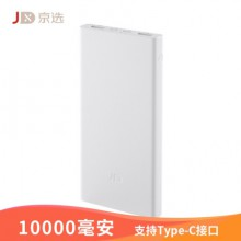 [JD] 10000 mAh Power Bank